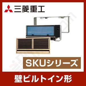 SKU36N2-SET 三菱重工 ハウジングエアコン 壁ビルトイン形 シングル 12畳程度 単相200V ワイヤレス SKUシリーズ|setsubicom