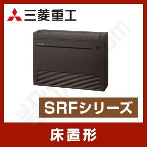 SRF28X2-SET-B 三菱重工 ハウジングエアコン 床置形 シングル 10畳程度 単相200V ワイヤレス 室内外選択 SRFシリーズ|setsubicom