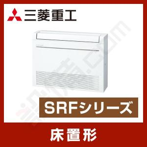 SRF40X2-SET-W 三菱重工 ハウジングエアコン 床置形 シングル 14畳程度 単相200V ワイヤレス 室内外選択 SRFシリーズ setsubicom