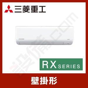 SRK56RX2-W 三菱重工 ルームエアコン 壁掛形 シングル 18畳程度 標準省エネ 単相200V ワイヤレス 室内電源 RXシリーズ|setsubicom
