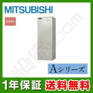SRT-N464-BS 三菱電機 エコキュート Aシリーズ 角型 給湯専用 460L シングル 一般地向け 耐塩害仕様 単相200V|setsubicom