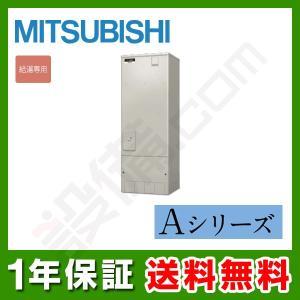 SRT-N464-ir 三菱電機 エコキュート Aシリーズ 角型 給湯専用 460L シングル 一般地向け 単相200V 給湯専用リモコン付|setsubicom