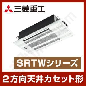 SRTW40X2-SET 三菱重工 ハウジングエアコン 2方向天井カセット形 シングル 14畳程度 単相200V ワイヤレス 室内外選択 SRTWシリーズ|setsubicom