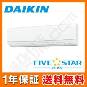 SSRA112BC ダイキン 業務用エアコン FIVE STAR ZEAS 壁掛形 4馬力 シングル 超省エネ 三相200V ワイヤード|setsubicom