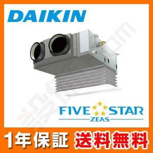 SSRB45BCT ダイキン 業務用エアコン FIVE STAR ZEAS 天井埋込ビルトイン Hiタイプ 1.8馬力 シングル 超省エネ 三相200V ワイヤード|setsubicom
