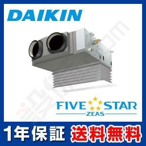 SSRB45BCV ダイキン 業務用エアコン FIVE STAR ZEAS 天井埋込ビルトイン Hiタイプ 1.8馬力 シングル 超省エネ 単相200V ワイヤード|setsubicom