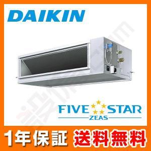 SSRM63BCT ダイキン 業務用エアコン FIVE STAR ZEAS 天井埋込ダクト形 高静圧タイプ 2.5馬力 シングル 超省エネ 三相200V ワイヤード|setsubicom