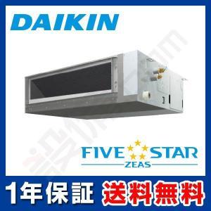 SSRMM63BCV ダイキン 業務用エアコン FIVE STAR ZEAS 天井埋込ダクト形 2.5馬力 シングル 超省エネ 単相200V ワイヤード|setsubicom
