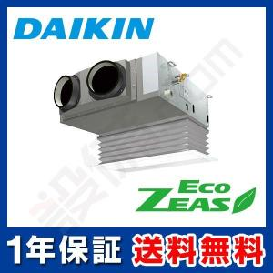 SZRB45BCT ダイキン 業務用エアコン EcoZEAS 天井埋込ビルトイン Hiタイプ 1.8馬力 シングル 標準省エネ 三相200V ワイヤード|setsubicom
