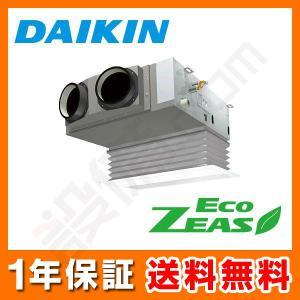 SZRB45BCV ダイキン 業務用エアコン EcoZEAS 天井埋込ビルトイン Hiタイプ 1.8馬力 シングル 標準省エネ 単相200V ワイヤード|setsubicom