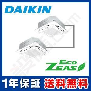 SZRC160BCD ダイキン 業務用エアコン EcoZEAS 天井カセット4方向 S-ラウンドフロー 6馬力 同時ツイン 標準省エネ 三相200V ワイヤード|setsubicom