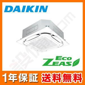 SZRC63BCNV ダイキン 業務用エアコン EcoZEAS 天井カセット4方向 S-ラウンドフロー 2.5馬力 シングル 標準省エネ 単相200V ワイヤレス|setsubicom