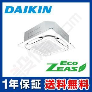 SZRC80BCT ダイキン 業務用エアコン EcoZEAS 天井カセット4方向 S-ラウンドフロー 3馬力 シングル 標準省エネ 三相200V ワイヤード|setsubicom