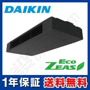 SZRHU80BCV ダイキン 業務用エアコン EcoZEAS 天井吊形 スタイリッシュフロー 3馬力 シングル 標準省エネ 単相200V ワイヤード|setsubicom