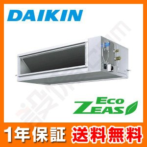 SZRM63BCT ダイキン 業務用エアコン EcoZEAS 天井埋込ダクト形 高静圧タイプ 2.5馬力 シングル 標準省エネ 三相200V ワイヤード|setsubicom