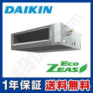 SZRMM63BCT ダイキン 業務用エアコン EcoZEAS 天井埋込ダクト形 2.5馬力 シングル 標準省エネ 三相200V ワイヤード|setsubicom