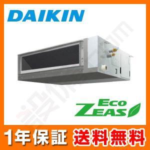 SZRMM63BCV ダイキン 業務用エアコン EcoZEAS 天井埋込ダクト形 2.5馬力 シングル 標準省エネ 単相200V ワイヤード|setsubicom