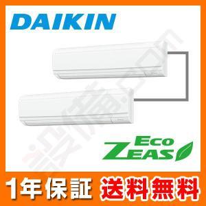 SZZA224CJD ダイキン 業務用エアコン EcoZEAS 壁掛形 8馬力 同時ツイン 標準省エネ 三相200V ワイヤード|setsubicom