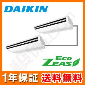 SZZH224CJD ダイキン 業務用エアコン EcoZEAS 天井吊形 8馬力 同時ツイン 標準省エネ 三相200V ワイヤード|setsubicom