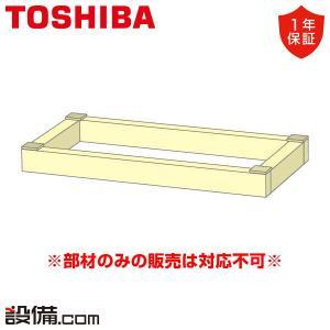TCB-CN-800F 東芝 業務用エアコン 部材 木台 床置形用|setsubicom