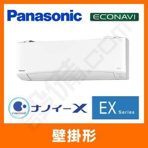 XCS-639CEX2-W/S パナソニック ルームエアコン 壁掛形 シングル 20畳程度 標準省エネ 単相200V ワイヤレス 室内電源 EXシリーズ setsubicom