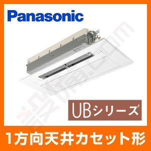 XCS-UB287CC2/S-wood パナソニック ハウジングエアコン 天井ビルトイン1方向タイプ シングル 10畳程度 単相200V ワイヤレス 寒冷地向け UBシリーズ|setsubicom