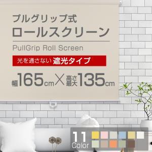 「遮光タイプ」ロールスクリーン165cm×135cm(全11色)の写真