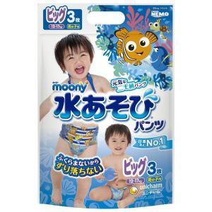 ムーニー 水あそびパンツ 男の子 ビッグ (12~17kg) 3枚水遊びパンツ