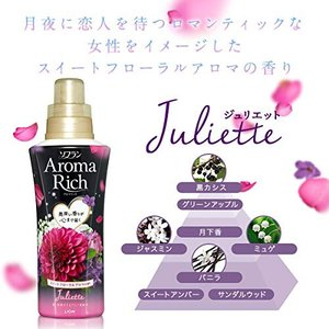 大容量ソフラン アロマリッチ 柔軟剤 ジュリエット(スイートフローラルアロマの香り) 詰め替え 12...