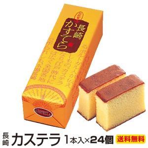 本場の味 長崎の味 長崎カステラ  最高級のザラメ糖と雲仙普賢岳のふもとで採れた新鮮たまごを使用した...