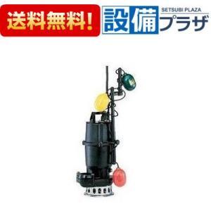 ▲[100NW23.7]ツルミポンプ 雑排水用水中ノンクロッグポンプ 自動交互形 三相200V|setubi