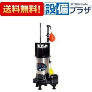 ∞[50DWVA6.25SB] エバラ/荏原 樹脂製汚水・汚物用水中ポンプ 自動形 60Hz|setubi