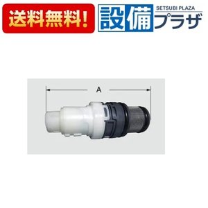 【即納・在庫あり】●[A-5353-10]《3》INAX/LIXIL ユニットバス埋込み式サーモ付プッシュ水栓用 ワンタッチ流調バルブ|setubi