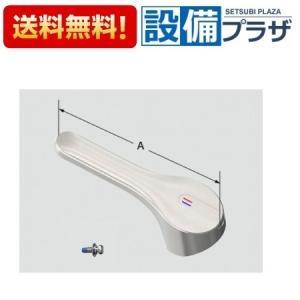 [A-6772]INAX シングルレバー水栓用レバーハンドル部(SF-HB420SX他クロマーレシリーズ用)|setubi