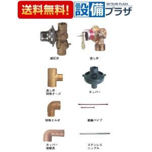 ∞[BA-T12G]三菱電機 電気温水器部材 給湯専用タイプ用 標準配管セット(旧品番:BA-T12F)|setubi