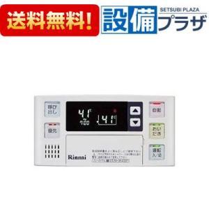 [BC-120V]リンナイ給湯器用 浴室リモコン (BC120V)