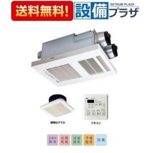 ∞[BS-133EHA]MAX/マックス 浴室暖房・換気・乾燥機 24時間換気機能(3室換気・100V) 特定保守製品|setubi