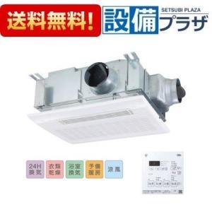 ∞[BS-133HM]MAX/マックス 浴室暖房・換気・乾燥機 24時間換気機能(3室換気・100V) 特定保守製品(旧型番:BS-113HM・BS-123HM)|setubi