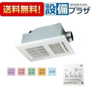 【即納・在庫あり】○〓[BS-261H]MAX/マックス 浴室暖房・換気・乾燥機 24時間換気機能(1室換気・200V) 特定保守製品|setubi