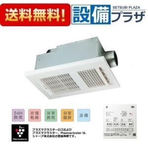 【ポイント2倍】【即納・在庫あり】○〓[BS-261H-CX]MAX/マックス 浴室暖房・換気・乾燥機 24時間換気機能(1室換気・200V) プラズマクラスター搭載|setubi