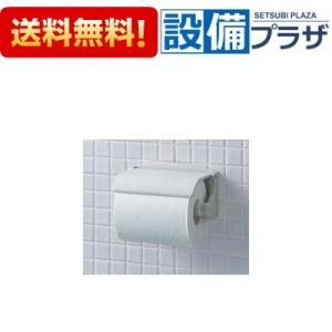 【即納・在庫あり】●[CF-12F]《1》INAX/LIXIL 紙巻器 トイレットペーパーホルダー 樹脂 setubi