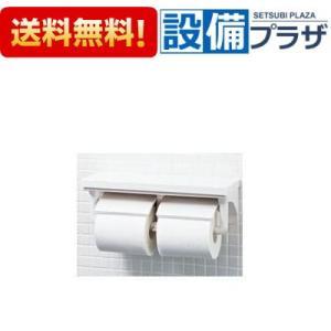 [CF-AA64]INAX/LIXIL 棚付2連紙巻器 トイレットペーパーホルダー インテリアリモコン対応 (旧品番:CF-A63)|setubi