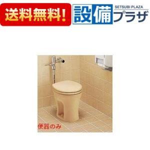 □[CS140]TOTO 腰掛式便器 (便器のみ)床排水タイプ