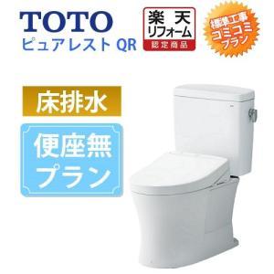 ●[CS232B+SH232BA (手洗なし)♯SC1パステルアイボリー]便座無!トイレ交換・トイレリフォーム TOTOピュアレストQR Bタイプ(排水心200mm床)|setubi