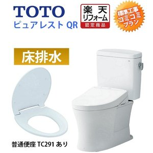 ●[CS232B+SH232BA (手洗なし)+TC291♯SC1パステルアイボリー]便座付!トイレ交換・トイレリフォーム TOTOピュアレストQR Bタイプ(排水心200mm床)|setubi