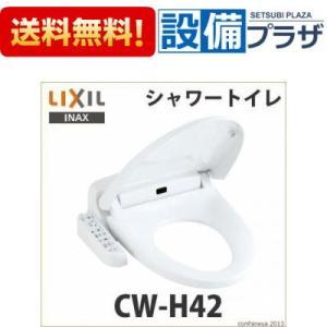 ∞[CW-H42]INAX/LIXIL シャワートイレ 温水洗浄便座 Hシリーズ(CWH42)|setubi