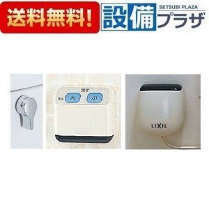 ∞[CWA-67B]INAX/LIXIL リモコン自動洗浄ハンドル 流せるもん(W節水便器用) setubi