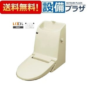 ▲[DWT-CC53A]INAX/LIXIL リフレッシュシャワートイレ(タンク付) 手洗なし 一般地・水抜方式(旧品番:DWT-CC53)|setubi