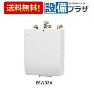 ▲[ESW03ATX206B0]イトミック 小型電気温水器 壁掛型 密閉式 貯湯量3L 標準電源単相200V0.6kW タイマーなし(旧品番:ESW03ATX206A0) setubi