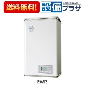 ▲[EWR30BNN220B0]イトミック 小型電気温水器 壁掛型 貯湯式 貯湯量30L 標準電源単相200V2.0kW (旧品番:EWR30BNN220A0) setubi